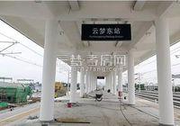 备受瞩目!近日 云梦东站已挂牌命名!