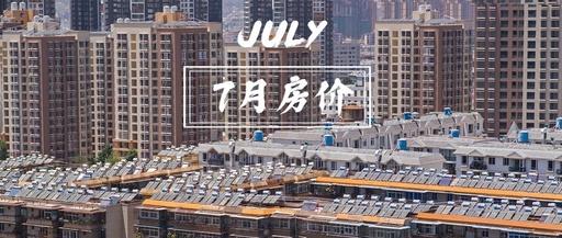 7月潜江新房价格稳定 二手市场回暖