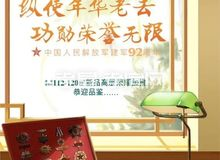 8.1金港印象祝贺中国人民解放军建军92周年