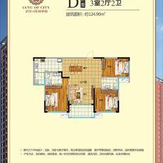 君佳·陆羽华府二期D户型124.90㎡户型图