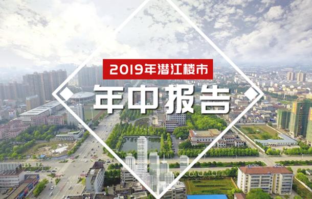 2019年潛江樓市年中報:商品住宅用地零供應