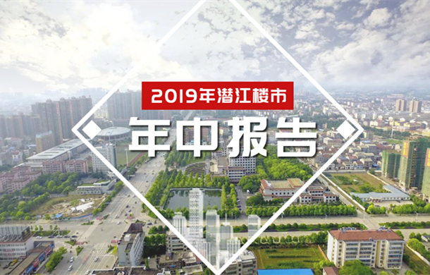 2019年潜江楼市年中报:商品住宅用地零供应