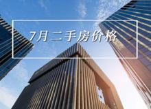 潛江二手房價格微漲 7月掛牌均價5131元/㎡