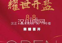 汉正星河8月8日星河璀璨  耀世开盘!