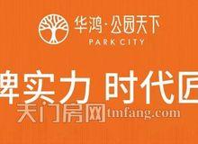 華鴻·公園天下:美好8月,為您播報工程進度!