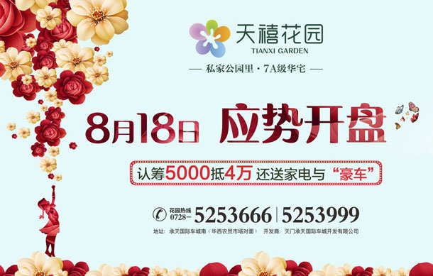 天禧花園8月18日應勢開盤 認籌5000元抵40000元