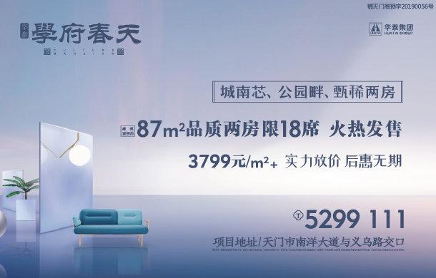 華泰學府春天品質兩房限18席 實力放價 火熱發售