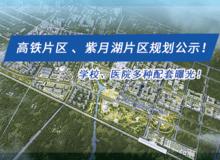 买房看规划 高铁片区 、紫月湖片区规划公示!