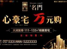 """名門8月工程進度:如火如荼,漸入""""家""""境"""