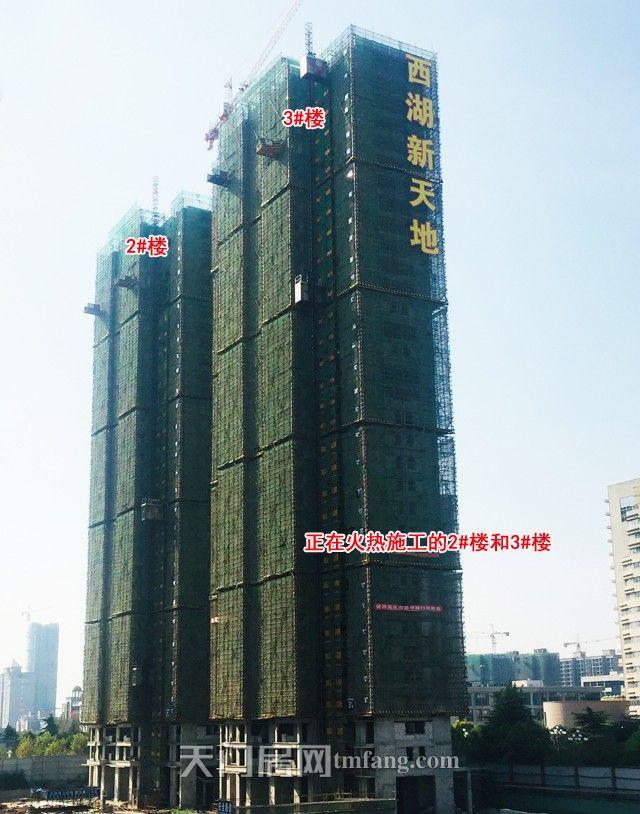 正在火热施工的2号楼和3号楼.jpg