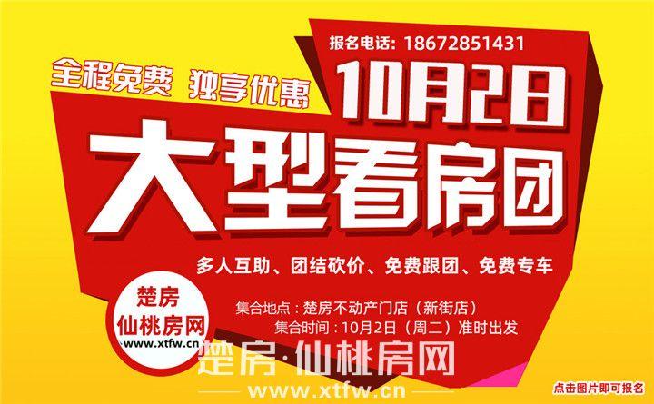 2019年9月15日仙桃市房产交易行情播报