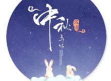 华西新城9月13日中秋合家欢,佳节大礼献