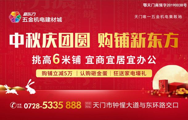 新東方五金機電建材城:中秋慶團圓 購鋪新東方