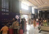 汉正星河中秋佳节客户喜乐会欢乐举行!