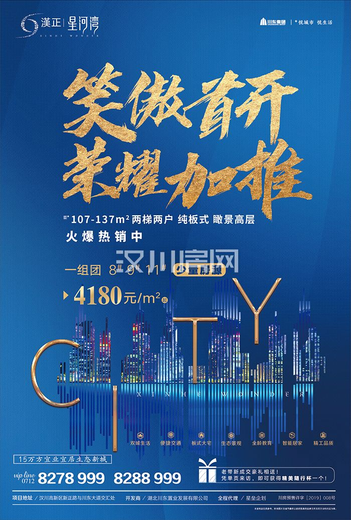 亚搏娱乐app 汉正星河湾