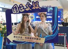 湖北交投•颐和华府 品牌馆盛大开放!