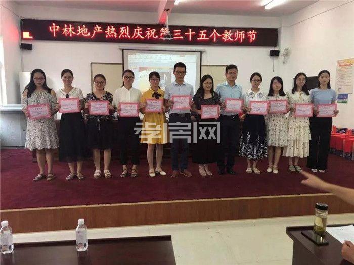 中林·御湖源著教师节活动