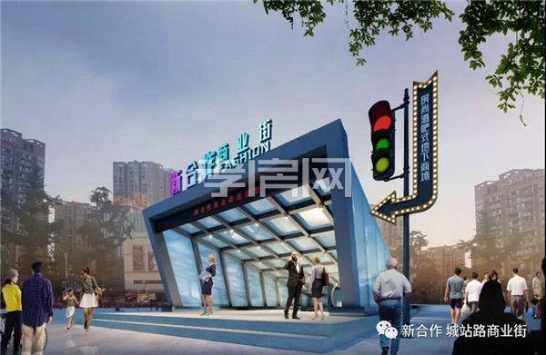 新合作·城站路商业街中秋节