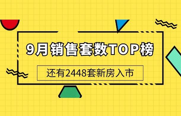 9月销售套数TOP榜出炉 还有2448套新房入市