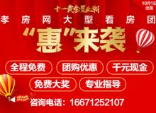 """十一黄金置业潮 孝房网看房团""""惠""""来袭"""