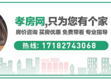 孝感房产9-18网签46套 均价6851.32元/平
