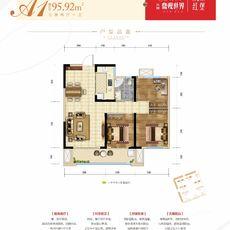 九燁·鼎觀世界三期紅堡2/3/4/5#樓A1戶型戶型圖