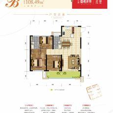 九燁·鼎觀世界三期紅堡2/3/4/5#樓B戶型戶型圖