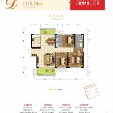 九烨·鼎观世界三期红堡--2#楼D户型