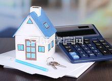 网签和贷款的顺序是怎样的 要注意什么?