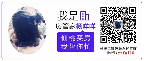 2019年10月1日仙桃市房产交易行情播报