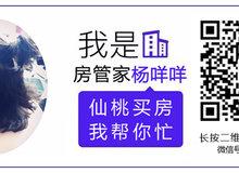 2019年10月1日仙桃市房產交易行情播報