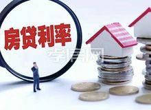 """房贷利率""""换锚""""今日落地!对楼市有何影响?"""