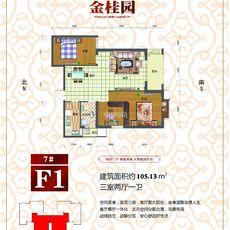 金桂园7#楼F1户型户型图