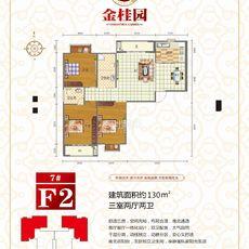 金桂园7#楼F2户型户型图