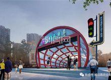 新合作城站路商业街11月17日即将耀世开盘
