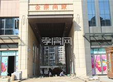 金港尚城10月进度:小区内绿化带正在施工