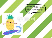 豫嘉·盛世家園繽紛水果party活動 精彩放送!