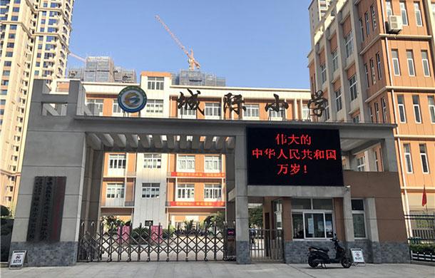 实探城际小学—东城区已招生投用学校