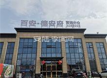 百安·德安府11月进度:商铺已建至第2层
