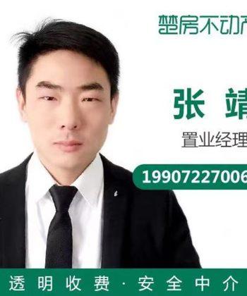張靖楚房不動產德政園店