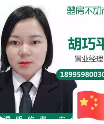 胡巧平楚房不动产沔阳公馆店