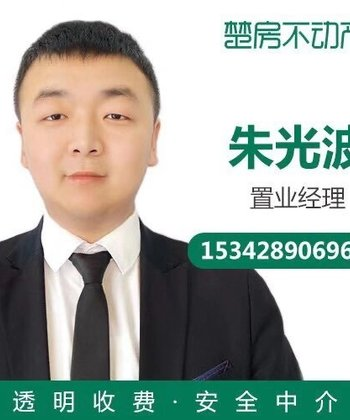 朱光波楚房不動產德政園店