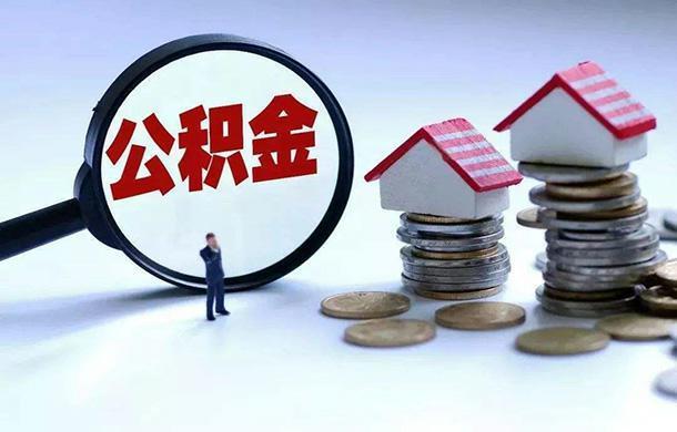 公積金貸款購買房辦理流程看這里!