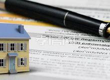 签订购房合同 这些会遇到的问题需当心!