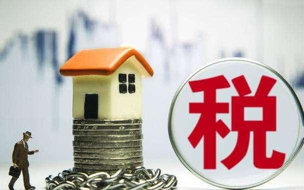 房产百科:买二手房要交哪些税?