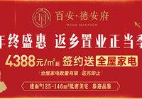 """百安·德安府年终盛""""惠"""" 购房送家电 单价4388元/㎡+"""