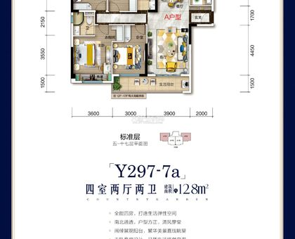 大悟碧桂园Y297-7a-A户型