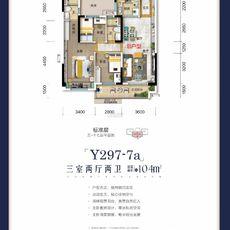 大悟碧桂园Y297-7a-B户型户型图