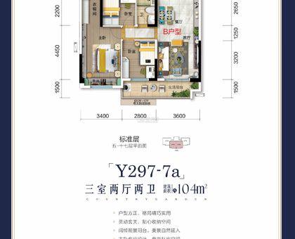 大悟碧桂园Y297-7a-B户型