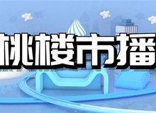 仙桃樓市再破紀錄 明年行情基調已定!